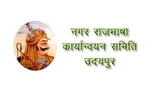 Narakas Udaipur